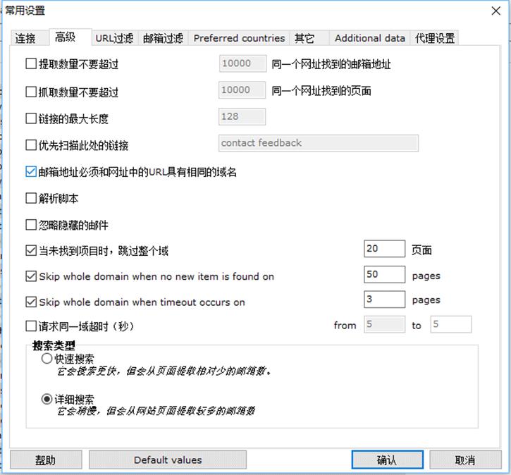 atomic-email-hunter-Advanced-Tab