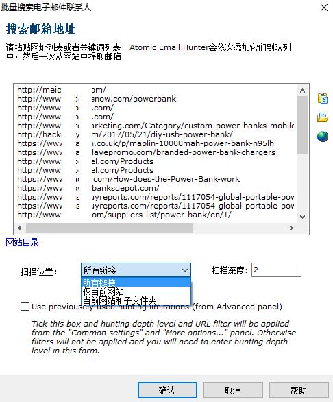 atomic-email-hunter-bulk-search