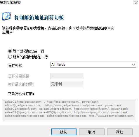 atomic-email-hunter-save-result-copy